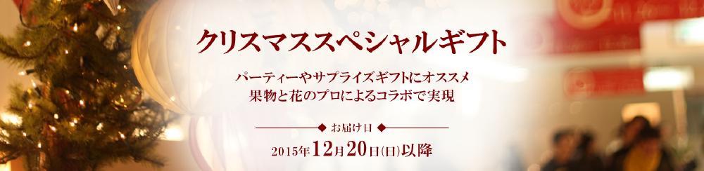クリスマススペシャルギフト