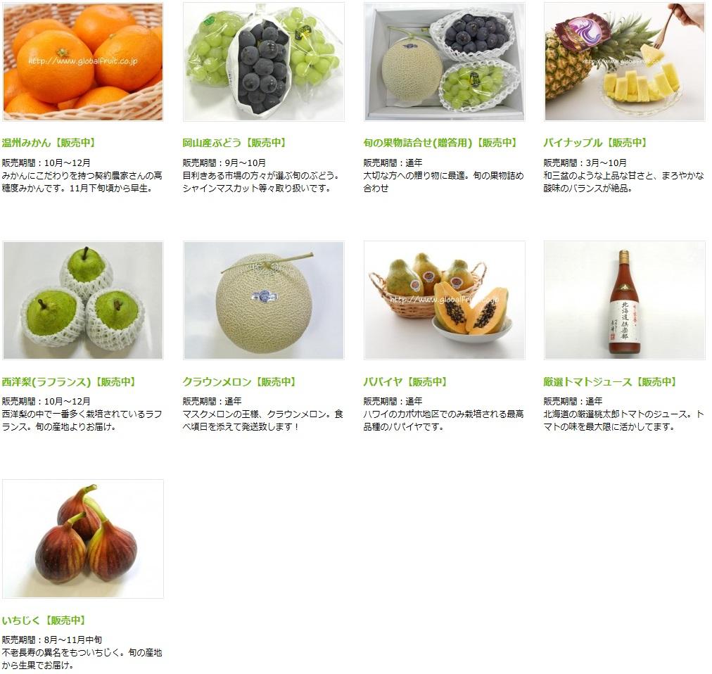 旬のフルーツ一覧