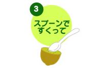 キウイフルーツの切り方3