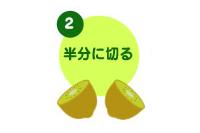 キウイフルーツの切り方2