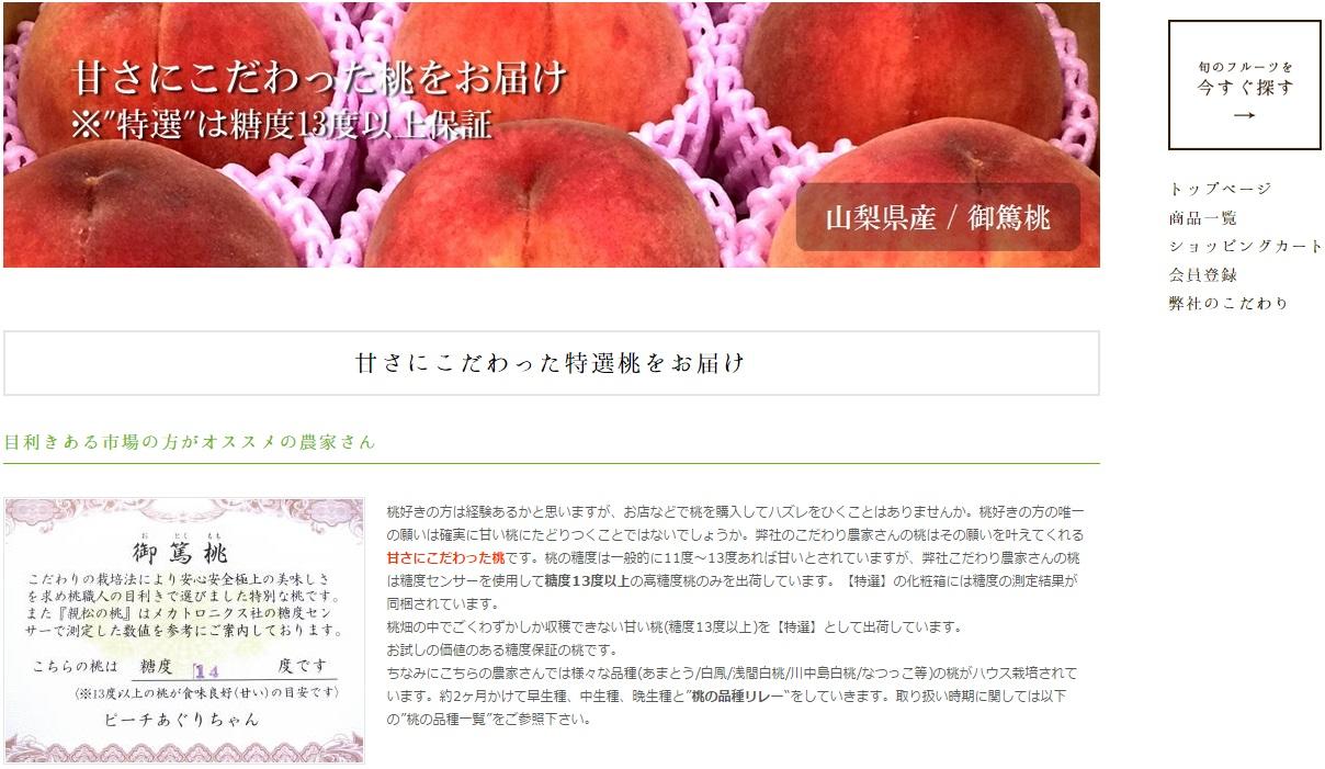桃のページ