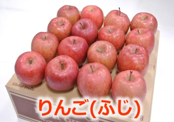 りんご(ふじ)