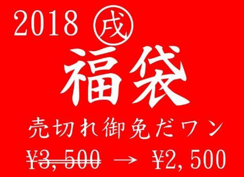 2018年新年果物福袋